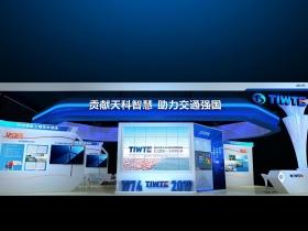 TIWTE世界交通大会展览展示展台模型