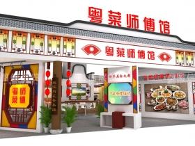 图信展览-广东农博会成功案例