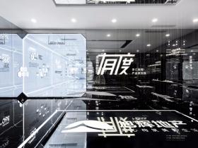 浙江 · 旭辉产品研发中心展厅