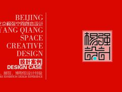 北京杨强空间创意设计—展览展示设计案例