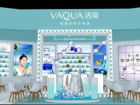 上海美博会——活泉展台搭建效果图