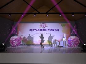 北京发布会舞美活动丨朱主爱新专辑发布大会