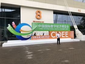 2021中国国际数字经济博览会(上)