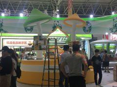 2017北京国际农业、农产品展览会