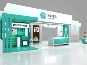 诗妃国际美博会展台设计3D模型15x6