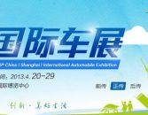 2013上海国际汽车展精选车模