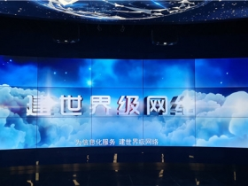 智慧展厅的展示大屏拼接屏如何实现高效利用?