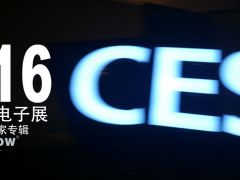 2016美国CES展回顾