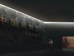 延边民族文化展览馆效果图赏析
